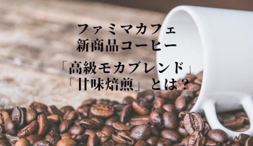ファミマカフェ新商品コーヒー「高級モカブレンド」とは?「甘味焙煎」とは?おいしい?