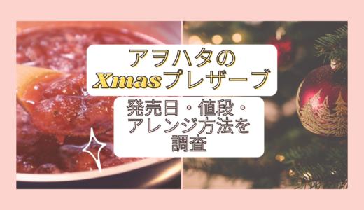 アヲハタのクリスマスプレザーブ2020年の発売日は?値段とアレンジ方法も公開