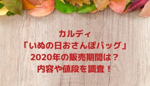 カルディ「いぬの日おさんぽバッグ」2020年の販売期間は?内容や値段を調査!