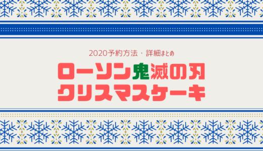 ローソン/鬼滅の刃クリスマスケーキ2020!予約方法・特典まとめ