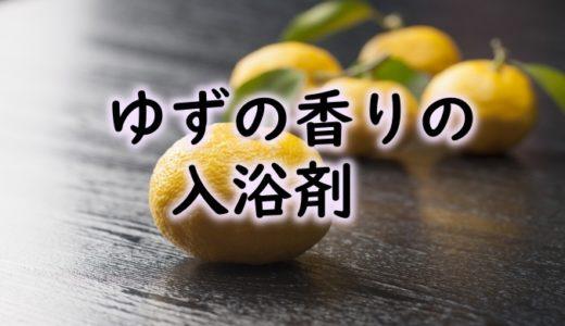 柚子の香りの入浴剤!冬のお風呂やギフトにおすすめの12選を紹介!