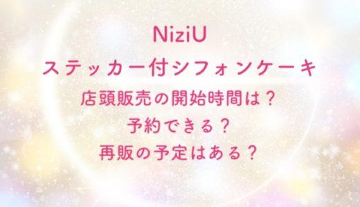 NiziUステッカー付シフォンケーキの販売開始時間は?予約できる?再販は?