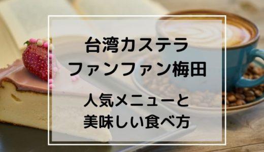 梅田・台湾カステラファンファンの人気メニューは?美味しい食べ方もご紹介!