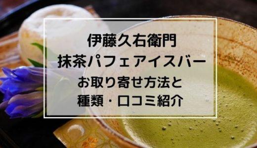 伊藤久右衛門の抹茶パフェアイスバーの種類と口コミ評判!お取り寄せ情報も!
