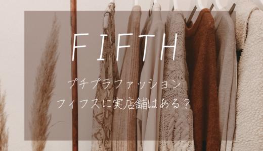 fifth(フィフス)実店舗が東京表参道に!場所や営業時間は?試着や購入は?