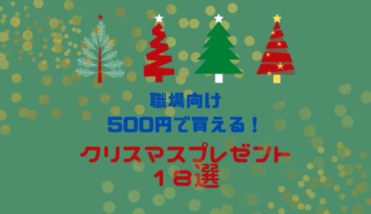 クリスマスプレゼント交換!500円でも職場で喜ばれる!おすすめ18選