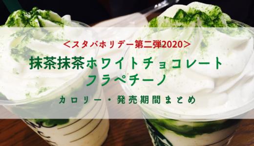 スタバ新作/抹茶抹茶ホワイトチョコレートフラペチーノのカロリー・発売期間