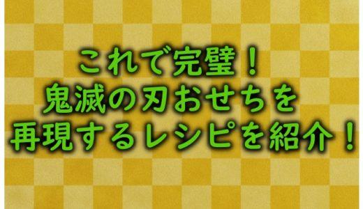 鬼滅の刃おせちを再現しよう!手作りレシピと手軽なおすすめ食材を紹介!