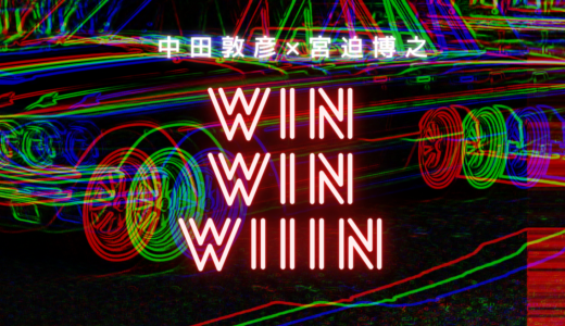 WinWinWiiin【中田×宮迫】オープニングの曲と歌手はこちら!評判は?