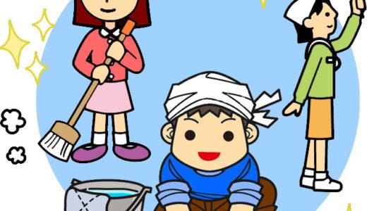 毎年恒例の年末の大掃除のやり方!1日でキレイにする順番やコツ