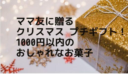 ママ友に贈るクリスマスのプチギフトに!1000円以内のおしゃれお菓子7選!