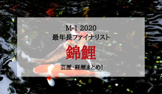 錦鯉(芸人)の芸歴と年齢・経歴や出身地も!同期芸人はだれ?M-1決勝戦で最年長?