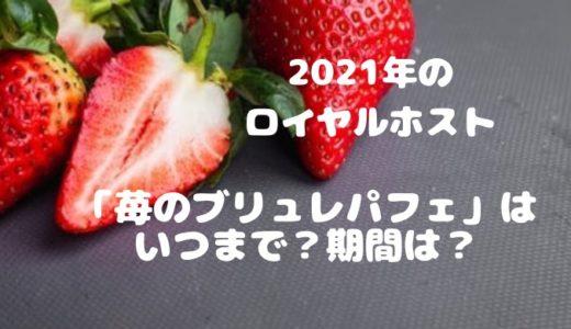 2021年のロイヤルホスト「苺のブリュレパフェ」はいつまで?期間は?カロリーは?