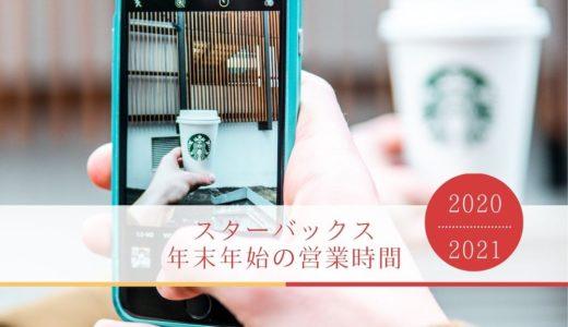 2020〜2021年|スターバックス新宿駅周辺・代々木駅周辺の年末年始の営業時間