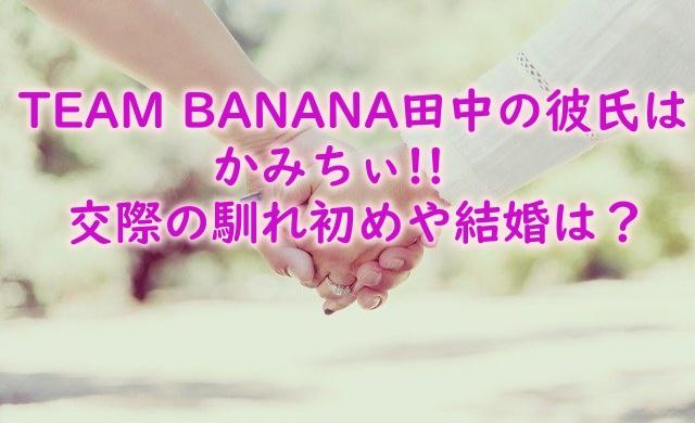 TEAM BANANA TANAKA