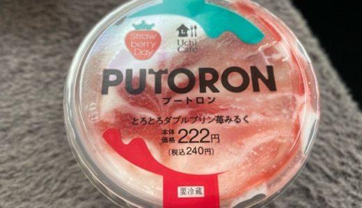 【ローソンUchiCafe】プートロン『とろとろダブルプリン苺みるく』感想・口コミまとめ!