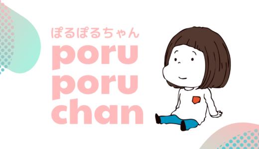 ぽるぽるちゃん(Youtube)の本名や年齢、事務所は?親が芸人って本当?