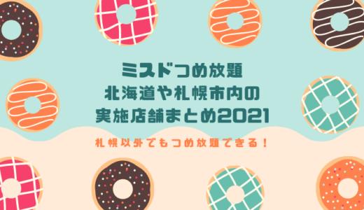 ミスド詰め放題を札幌でどの店舗でやってるの?北海道の実施店舗2021まとめ