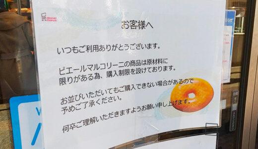 最新!池袋「ミスド×ピエールマルコリーニ」販売時間や購入制限を現地調査!