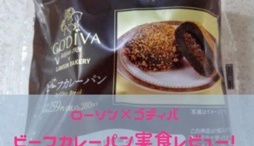 ローソン×ゴディバのビーフカレーパン実食レビュー!味や中身をレポ!