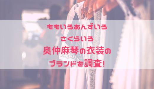 ももいろあんずいろさくらいろの奥仲麻琴の衣装のブランド!ジャケットやブラウスなど