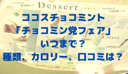 チョコミン党 ココスチョコミントフェア いつまで?種類、カロリー、口コミは?