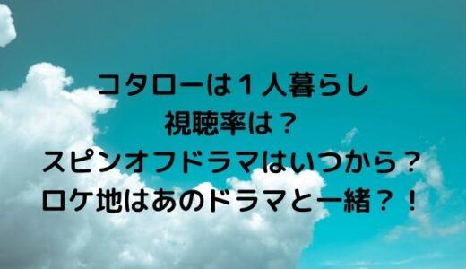コタローは1人暮らしの視聴率は?西畑大吾スピンオフドラマ情報まとめ、新刊も!