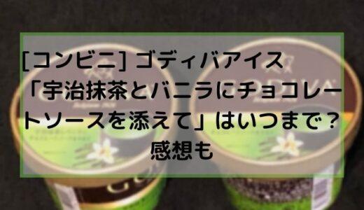 ゴディバの抹茶アイスはどこのコンビニで売ってる?いつまで?口コミやカロリーも