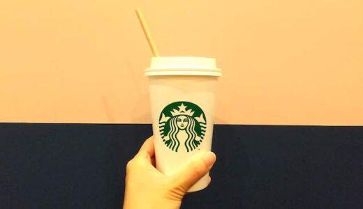 スタバの蓋の飲み口の穴が変わったのはなぜ?いつから?アイスのカップ廃止なの?
