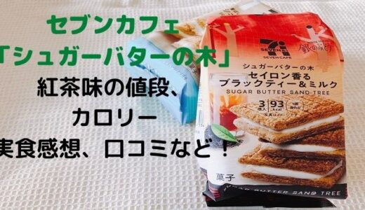 シュガーバターの木 セブンイレブン 紅茶味のカロリー、実食感想や口コミなど!