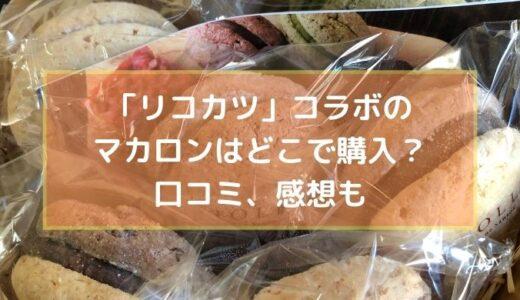 【リコカツ】コラボのマカロンはどこで購入?賞味期限は?口コミも!美味しさ大絶賛!