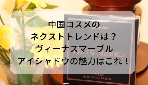 中国コスメのネクストトレンドは?  ヴィーナスマーブルの9色パレットアイシャドウが魅力!