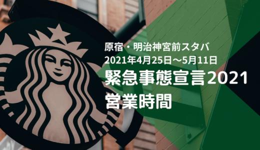 4/25〜5/11スターバックス原宿駅周辺の営業時間まとめ!緊急事態宣言2021年版