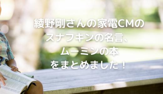 綾野剛のCMの言葉はなに?スナフキンの名言やムーミン本をまとめました!