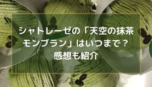 シャトレーゼ「天空の抹茶モンブラン」はいつまで販売?予約できる?実食した感想も!