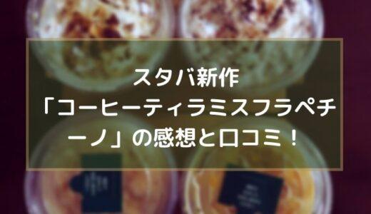 スタバ新作「コーヒーティラミスフラペチーノ」の感想と口コミ!販売期間は?