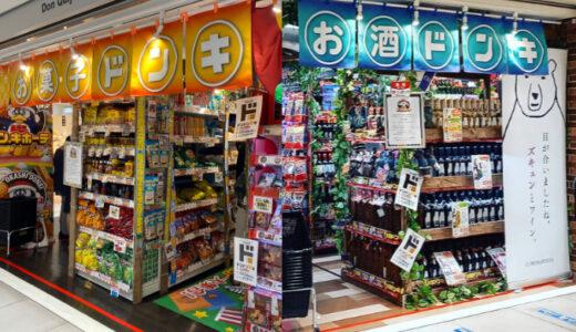 【お菓子ドンキ・お酒ドンキ】世界の珍しいお菓子とお酒!東京駅にオープン!