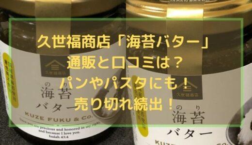 久世福商店「海苔バター」通販と口コミは?ご飯にもパンにもパスタにも!売り切れ続出!