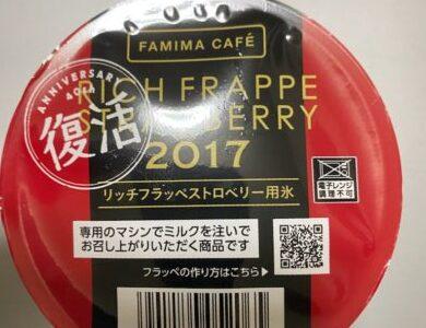 ファミマの「リッチフラッペストロベリー2017」が復活!そのお味は?アレンジした飲みかたも♪