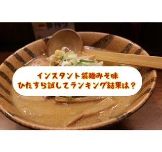 「サタプラ」インスタント味噌ラーメンひたすら試してランキング結果(5月22日放送)
