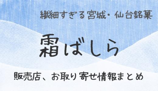 【ブンブブーン】宮城・仙台銘菓「霜ばしら」はどこで買える?販売店・お取り寄せ情報まとめ
