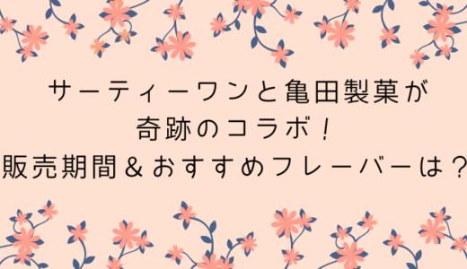 サーティーワンと亀田製菓が奇跡のコラボ!販売期間&おすすめフレーバーは?