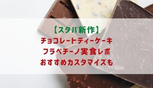 スタバ新作チョコレートティーケーキフラペチーノの感想と口コミ!販売期間も
