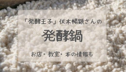 「発酵王子」伏木暢顕さんの発酵鍋レシピは?お店・教室・本もご紹介