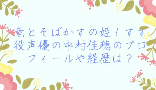 竜とそばかすの姫!スズの声優・主題歌を歌う中村佳穂のプロフィールや経歴は?