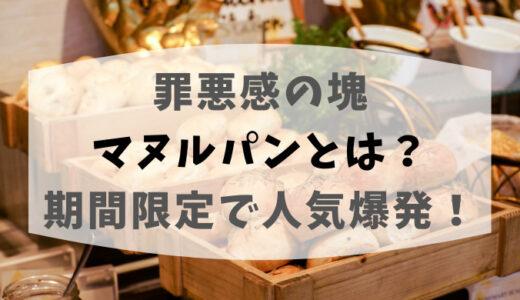 韓国発マヌルパンとは?6月30日まで限定販売で人気爆発!罪悪感の塊はどこで買える?