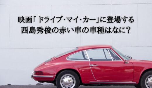 映画「 ドライブ・マイ・カー」に登場する西島秀俊の赤い車の車種はなに?