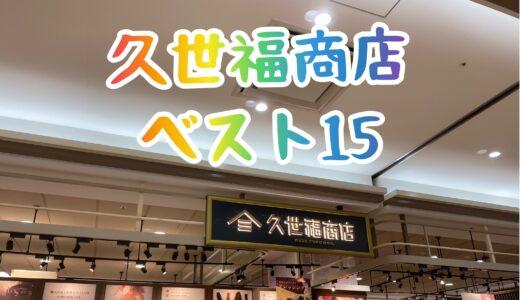 【サタプラ】マニアが選ぶ久世福商店ベスト15結果、おススメの食べ方も(6月12日放送)