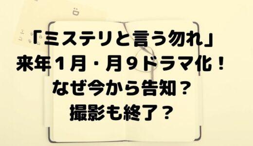 「ミステリと言う勿れ」来年1月・月9ドラマ化!なぜ今から告知?撮影も終了?