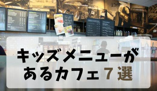 夏は子どもとカフェを楽しむ!キッズメニューのあるお店7選
